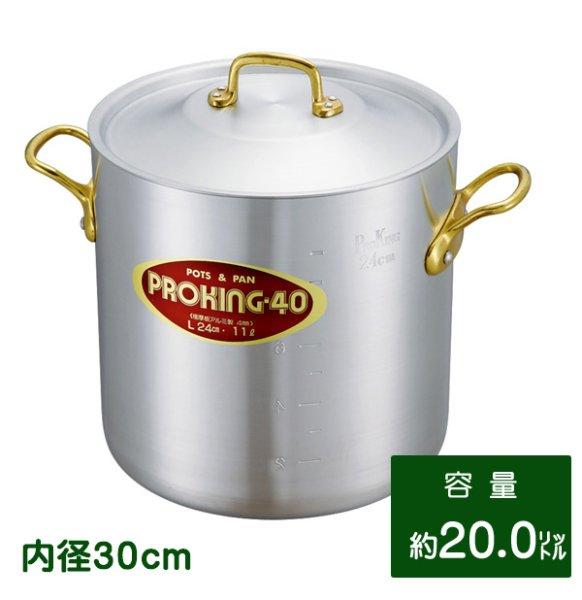 画像1:  中尾アルミ プロキングPK-1寸胴鍋 30cm (1)