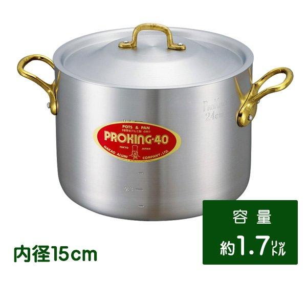 画像1: 中尾アルミ プロキングPK-2 半寸胴鍋 15cm (1)