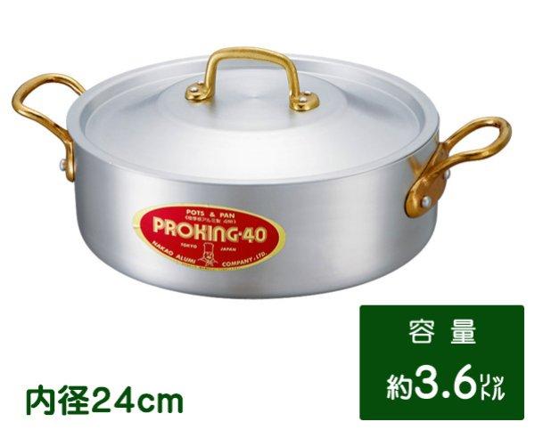 画像1:  中尾アルミ プロキングPK-3 外輪鍋(ソトワール) 24cm (1)