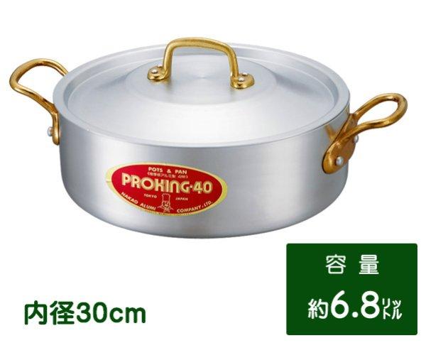 画像1:  中尾アルミ プロキングPK-3 外輪鍋(ソトワール) 30cm (1)