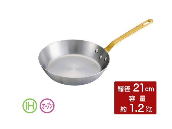 画像1:  IH対応 中尾アルミ キングデンジ D7 アルミ フライパン 21cm (1)
