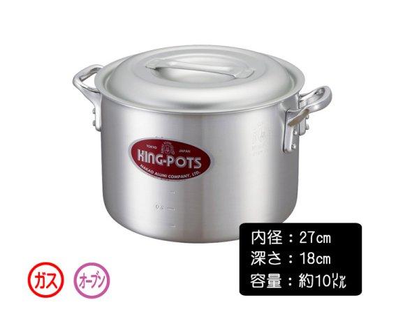 画像1:  中尾アルミ キングポットN-2 半寸胴鍋(シチューポット) 27cm (1)