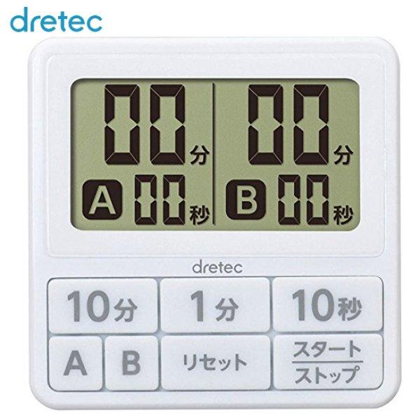 画像1: 【メール便OK】  DRETEC ドリテック ダブルタイマー  T-551WT 防滴型 (1)