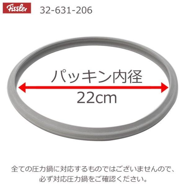 画像1: Fissler フィスラー 圧力鍋蓋 専用パッキン 22cm 3.5L・4.5L・6L 用 (32-631-206)  〔メール便OK〕 (1)