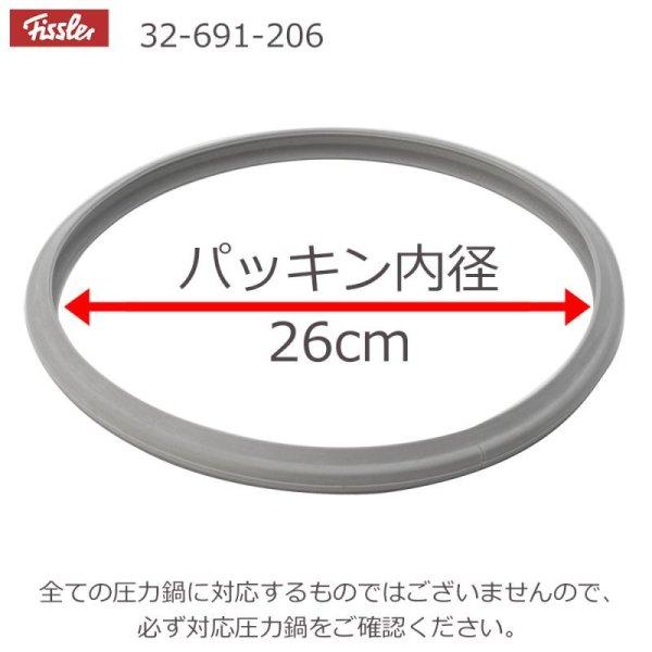 画像1: 【10/上入荷予定】 Fissler フィスラー 圧力鍋蓋 専用パッキン 26cm 8L・10L 用 (32-691-206)  〔メール便OK〕 (1)